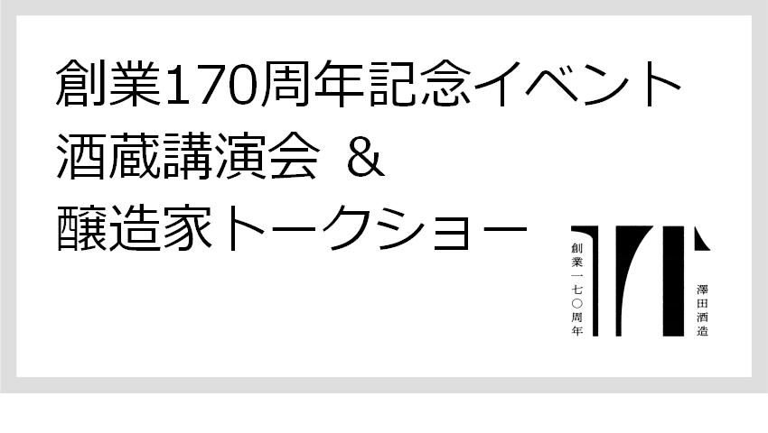 創業170周年記念イベント酒蔵講演会