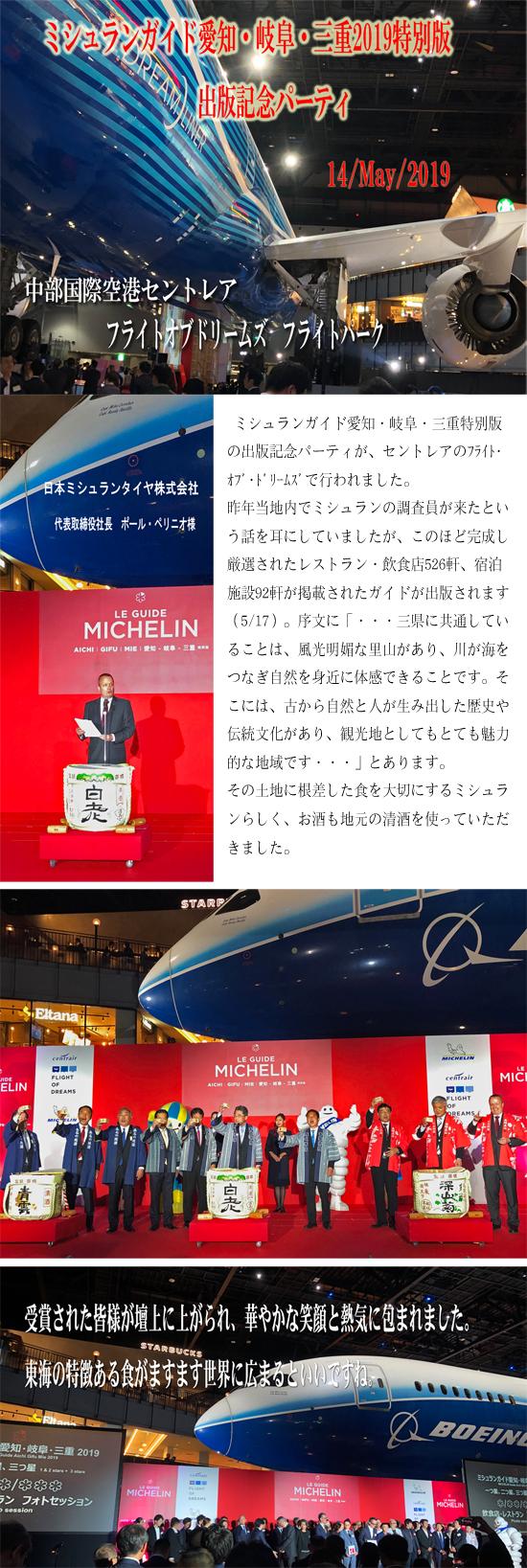 ミシュランガイド東海特別版出版記念パーティ | 澤田酒造株式会社